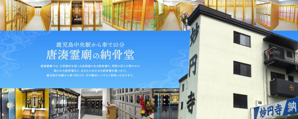唐湊霊廟|鹿児島 妙円寺 納骨堂